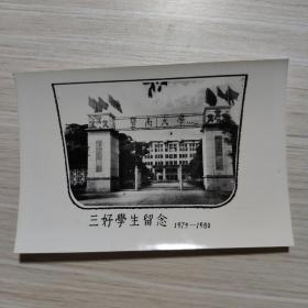 照片纸:暨南大学 三好学生留念(1979-1980)
