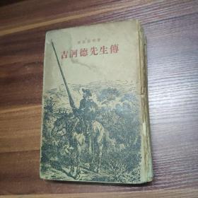 吉诃德先生传-精装 54年一版一印