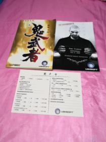 游戏:魔幻鬼武者简体中文版(游戏手册+4张CD+用户卡+2007--2008最新游戏产品介绍)
