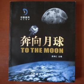 《奔向月球》吴伟仁编 中国宇航出版社 私藏 品佳 书品如图.
