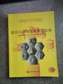 进出口货物贸易单证实务(2020年版)