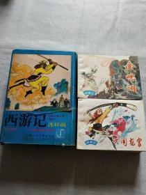 连环画:西游记全16册(带盒套)
