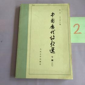 中国历代诗歌选   下编(二)