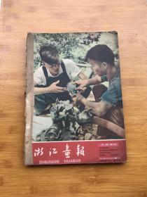 浙江画报1958年7月(创刊号)-12月共六期