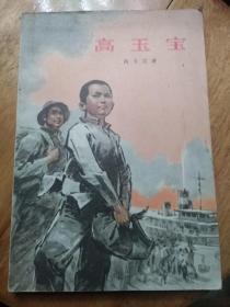 高玉宝  文革小说(带奖励章)