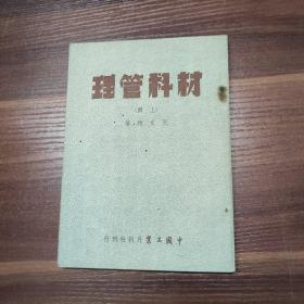 材料管理-上册-51年初版-中国工业月刊社刊行