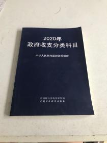 2020年政府收支分类科目