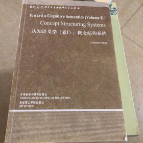 认知语义学(卷I)