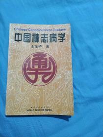 中国神志病学(作者签曾本)