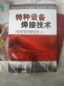 特种设备焊接技术
