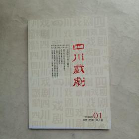四川戏剧2016年01期 总第185期 单月版