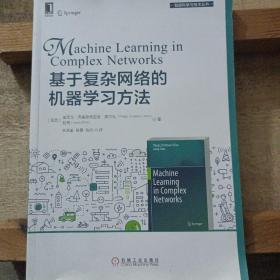 基于复杂网络的机器学习方法