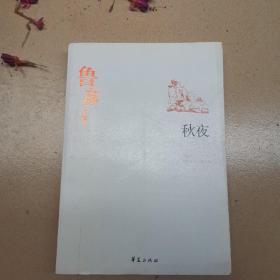 他们恋爱了:中国现代文学百家