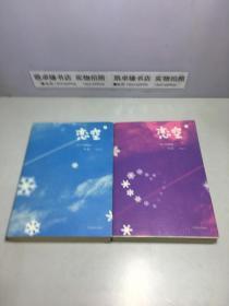 恋空(上下)两册和售