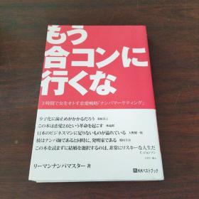 合コンの达人 (ベストセレクト)(日文原版)