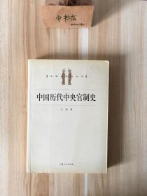 中国历代中央官制史