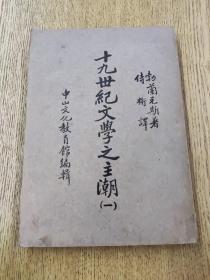 十九世纪文学主潮(一)第一册移民文学