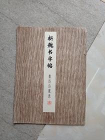 新魏书字帖