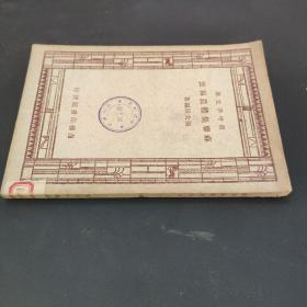 苏联集体农场法(新中学文库)(中华民国36年)