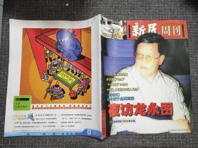 """新民周刊 2001年第24期  关键词:夜访龙永图!""""牛仔总统""""小布什、""""一大""""代表王尽美、中国队——抽签抽不出入场券!"""