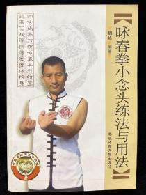 咏春拳训练完整教程:咏春拳小念头练法与用法