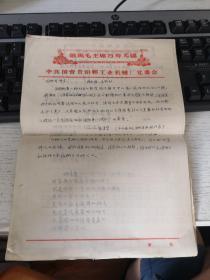 文革語錄信箋22張合售  品如圖 寫過  21號柜