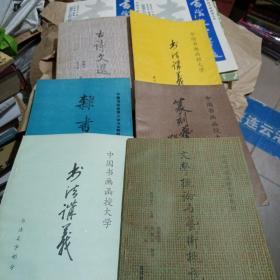 中国书画函授大学教材(共13本全合售)