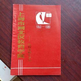 上海市闸北区教育学院卅周年院庆专刊