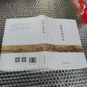 宣纸上的中国