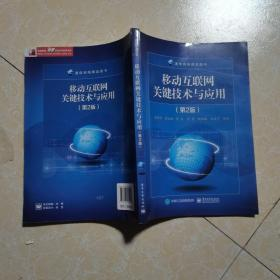移动互联网关键技术与应用(第2版)