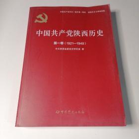 中国共产党陕西历史(第1卷1921-1949)/中国共产党历史地方卷集成