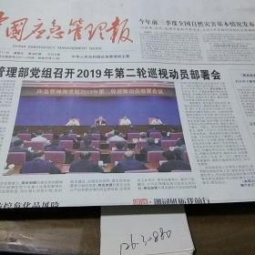 中国应急管理报2019.10.11