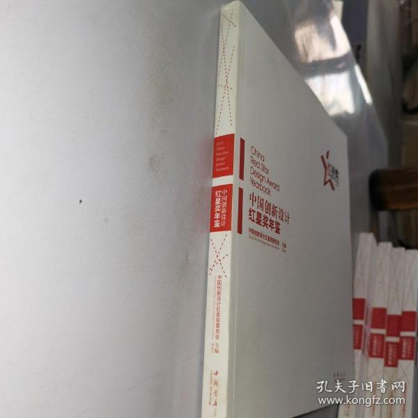 2011中国创新设计红星奖年鉴 : 汉英对照
