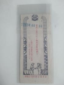 1951年上海市土产展览交流大会参观纪念券