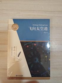 飞向太空港/基础教育阅读工程
