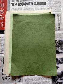 2张山水花卉纹笺纸,不是宣纸是否硬笔所用