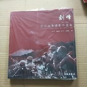 刘峰抗日战争摄影作品集