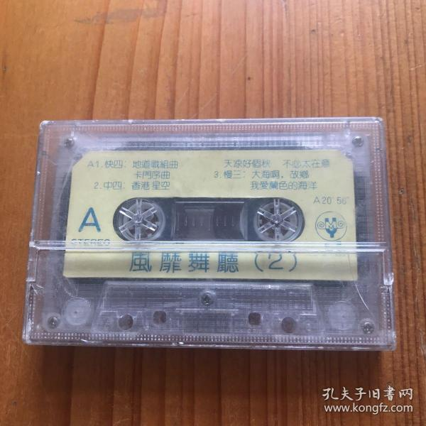 风靡舞厅 2 磁带卡带一个