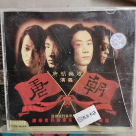 (VCD) 唐朝乐队演义