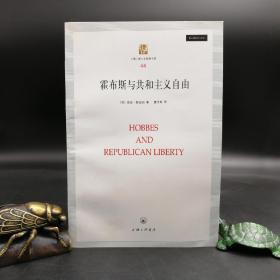 绝版  霍布斯与共和主义自由(锁线胶订) —— 上海三联人文经典书库  九品