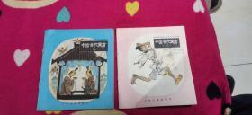 40开彩色连环画,中国古代寓言 【八,九】2本合售 1版1印