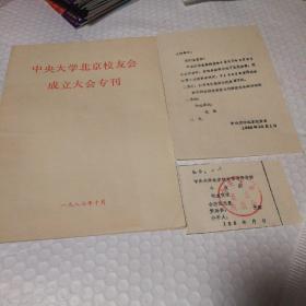 中央大学北京校友会成立大会专刊+收会费油印函+会费收据【共计20页。专刊封底封面摩擦脏。第2页有墨迹见图。两处撕口见图。其他页干净无勾画。】