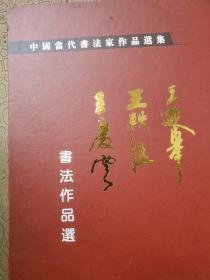 中国当代书法家作品选集---王遐举、王秩猛、王庆云