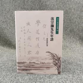台大出版中心  黄俊杰《沈宗瀚先生年譜》(布面精装;東亞儒學研究叢書)