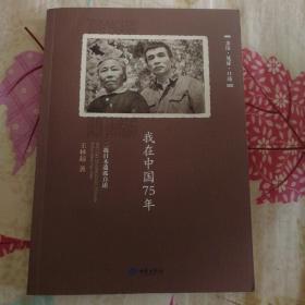 我在中国75年       二战日本遗孤自述
