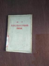 社会民主党在民主革命中的两种策略 上海2次