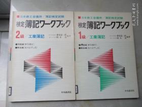 検定簿记ワークブック(工业薄记 1.2级)【2本合售】【大16开 日文原版】