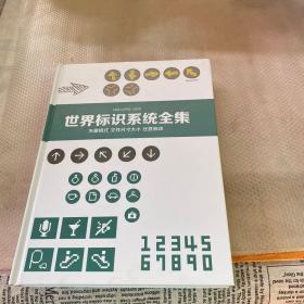世界标识系统全集【附光盘】