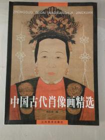 中国古代肖像画精选