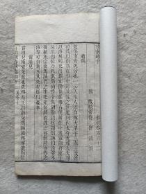 木刻本《十六国春秋》卷四十二,36页72面。